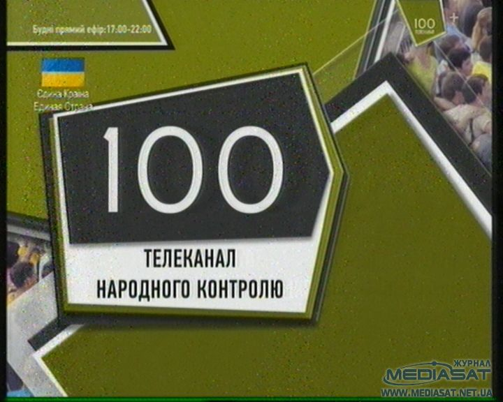 100_plus_56_channel_kyiv_001.jpg